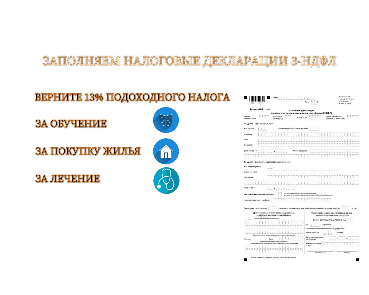 Составляем 3-НДФЛ декларации в Белгородской области, не дорого!